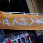 豊島区 選挙 減税