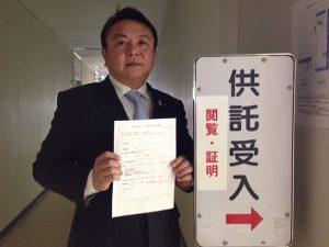 豊島区議会議員 無所属 小林弘明 東京法務局 費用弁償 供託