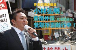 おはようございます。 本日の豊島区議会は、議員協議会です。