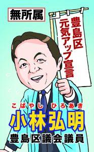 豊島区議会議員 無所属 小林弘明 イラスト 池袋 元気アップ宣言