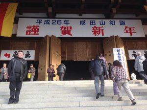成田山新勝寺、今到着しました。 これからお詣りしてきます。