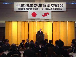 東京商工会議所豊島支部、豊島産業協会の新年賀詞交歓会に参加しています。