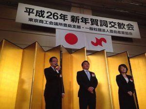 東京商工会議所豊島支部の新年会にて、会派のメンバーとともに壇上にてご紹介いただきました。