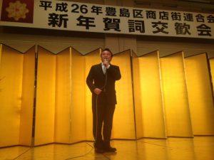 豊島区商店街連合会の新年会に参加しました。