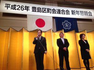 本日は、豊島区町会連合会の新年会に参加しています。