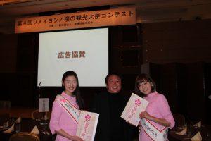 本日は豊島区観光協会主催の第4回ソメイヨシノさくらの観光大使コンテストに参加しています。