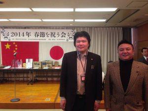 豊島区日中友好協会、日中友好促進豊島区議員連盟主催、豊島区後援の2014年春節を祝う会に参加しています。