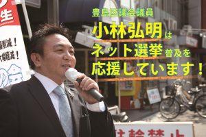 小林弘明 豊島区 ネット選挙 解禁
