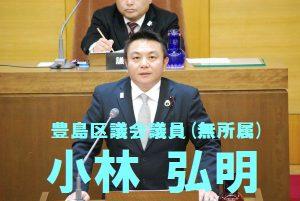 おはようございます。本日の豊島区議会は、本会議一般質問2日目です。2/19