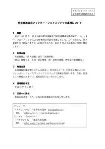 豊島区防災関連公式ツイッター・フェイスブックの本格運用、ついに開始!フォローやいいね!で防災情報を受け取ろう。