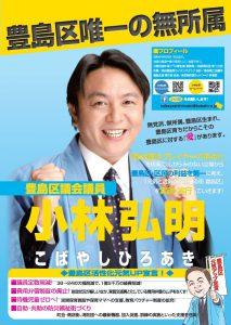 豊島区唯一の無所属 小林弘明 議員 選挙 政治 統一 結果 開票