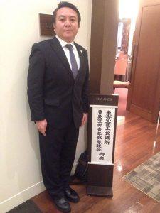 東京商工会議所豊島支部青年部総会に参加しています。