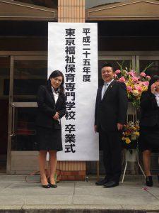 これから豊島公会堂にて、東京福祉保育専門学校の卒業式に出席します。