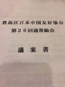 これから豊島区日本中国友好協会(豊島区日中友好協会)の総会・懇親会に参加します。