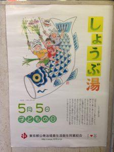 5月5日、子どもの日。豊島区内の銭湯で菖蒲湯(しょうぶゆ)実施、小学生以下のお子様は無料で入れます。