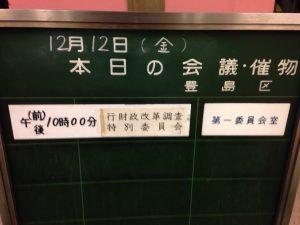 12/12 本日の豊島区議会は行財政改革調査特別委員会です。