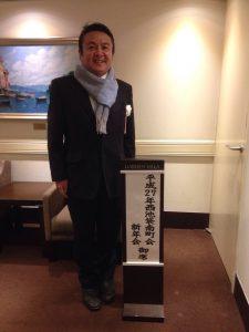 1/7 リビエラ東京にて、地元町会の西池袋南町会の新年会に参加します。  西池袋南町会は、区域内に多数のマンションが立ち、範囲・加入規模ともに豊島区でも最大級の町会です。