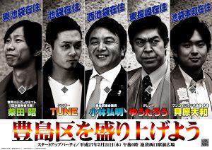 豊島区 候補者 TUNE ゆうたろう 柴田昭 貝原大和 豊島区を盛り上げよう