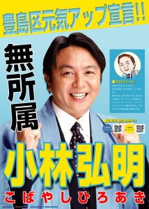 小林弘明 選挙 ポスター 議員 無所属 投票 立候補 立教 ブログ 池袋