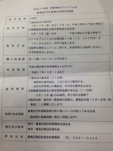 豊島区お得ニュース 豊島区プレミアム商品券 販売日決定!