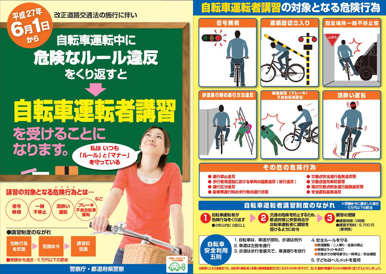 自転車の 道路交通法 自転車 歩行者信号 : 道路交通法が改正され、自転車 ...