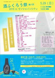 「池袋を日本酒の街に。」5月29(日)11:30~16:00、第6回酒ふくろう祭が今年も開催。