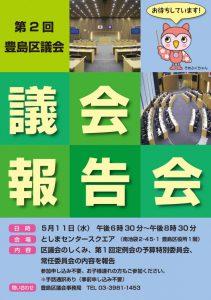 第2回豊島区議会議会報告会が、5月11日(水)、18:30~20:30(開場 午後6時)に、豊島区役所1階としまセンタースクエアで開催!
