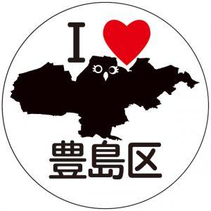 豊島区 小林弘明 無所属 選挙 投票 I Love 豊島区
