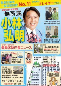 豊島区 投票 選挙 投票率 期日前投票 東武百貨店 西武百貨店 東京都知事選挙 参議院銀選挙 衆議院議員選挙 東京メトロ池袋駅C2出口前にて、最新の区政レポートを配布させていただきました。今年最後の駅頭ではありますが、たくさんの方に声をかけていただき、本当にありがとうございました。 区政レポート 会派広報誌