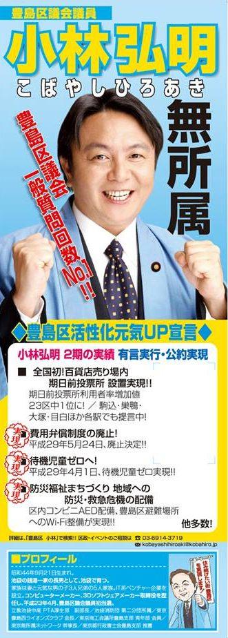 豊島区 議員 選挙 無所属 豊島区議会議員 小林弘明 ポスター 待機児童 費用弁償