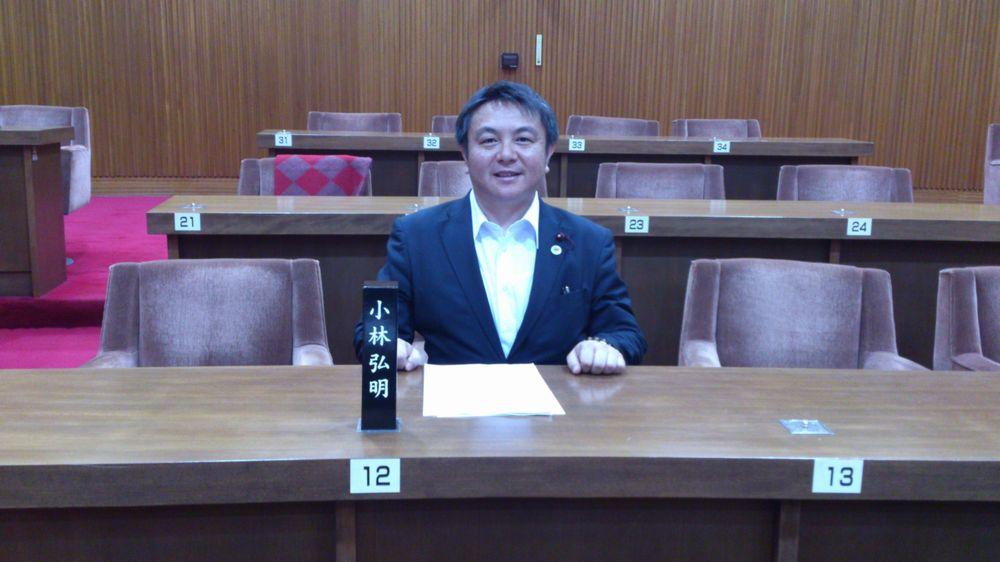 豊島区議場 豊島区議会議員 小林弘明 無所属 選挙