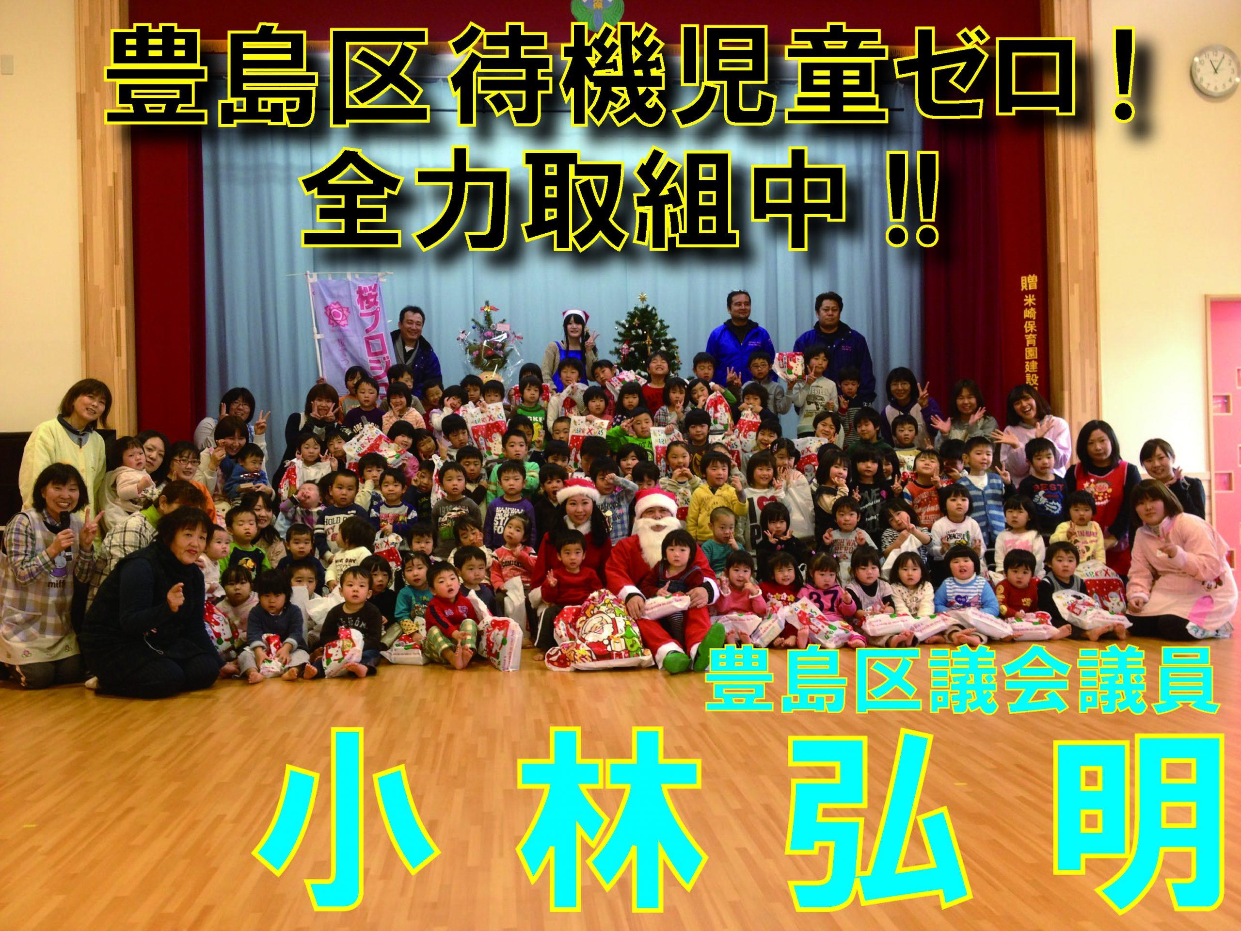 豊島区 選挙 待機児童