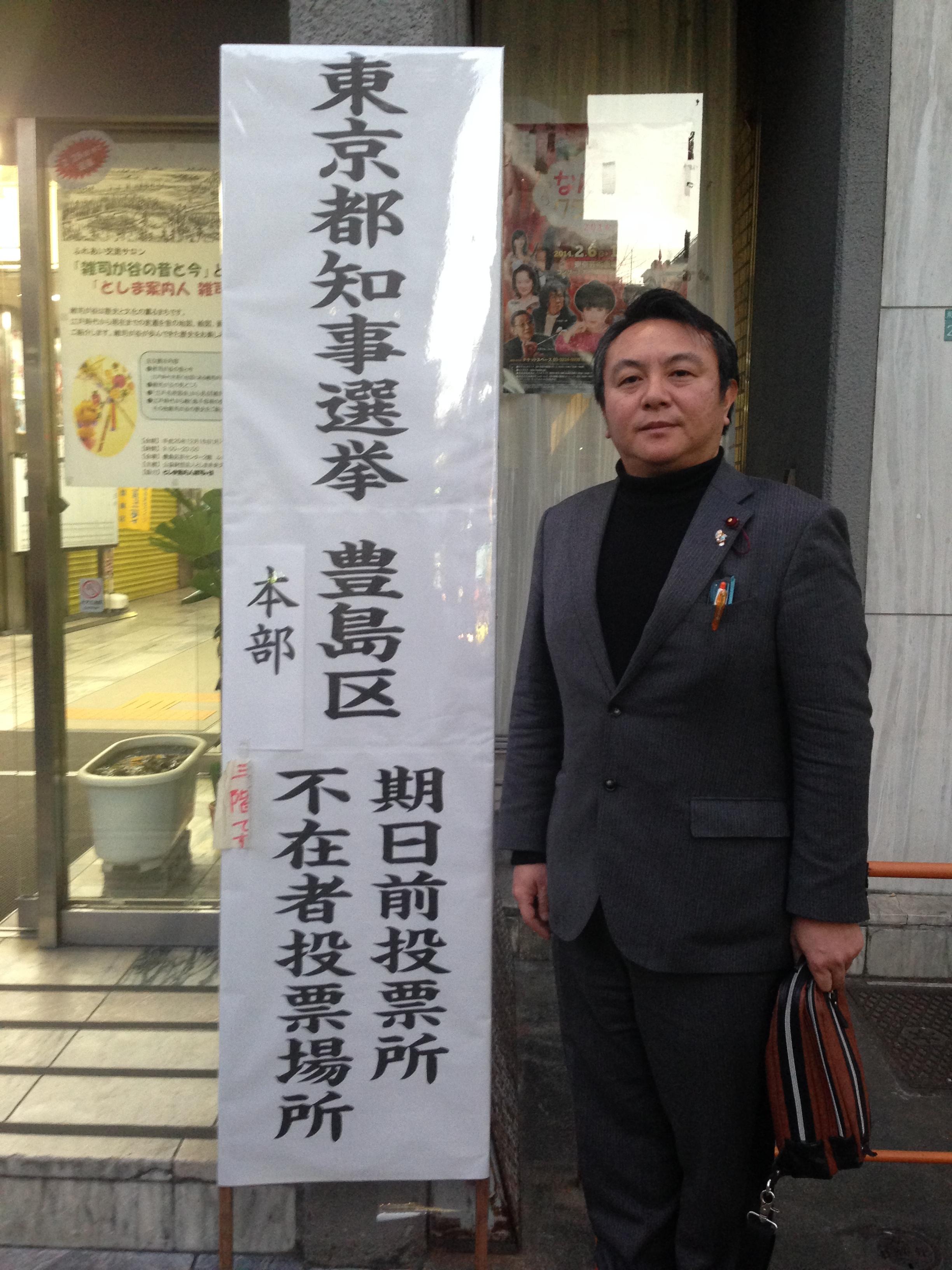 小林弘明 無所属 豊島区議会議員
