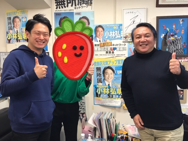 豊島区政治家 豊島区議会議員 小林弘明